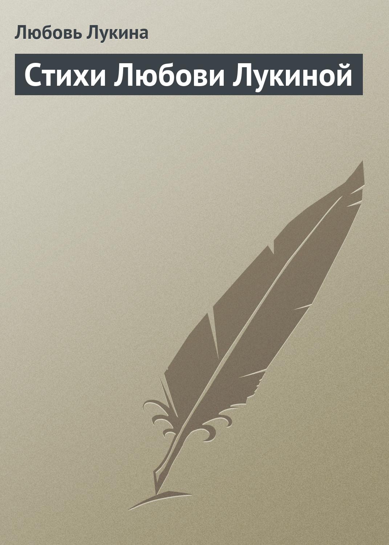 Любовь Лукина Стихи Любови Лукиной
