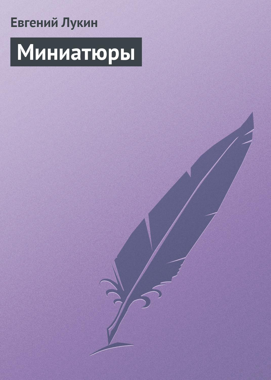 Евгений Лукин Миниатюры евгений меркулов короче говоря стихотворные миниатюры