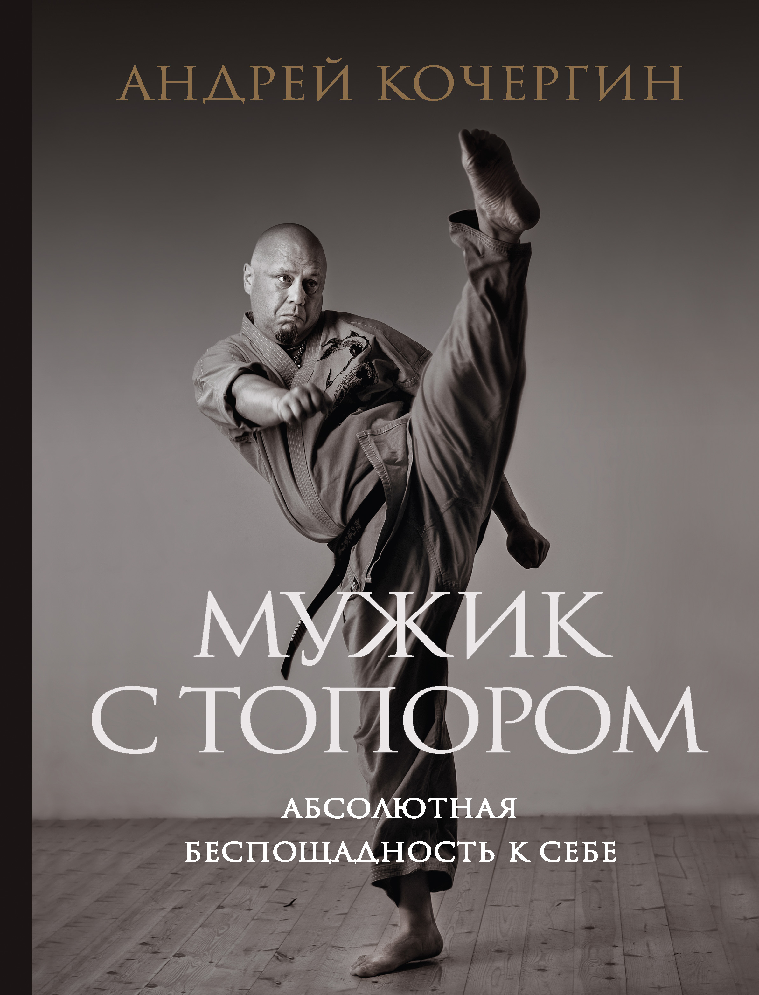 Андрей Кочергин Мужик с топором. Абсолютная беспощадность к себе