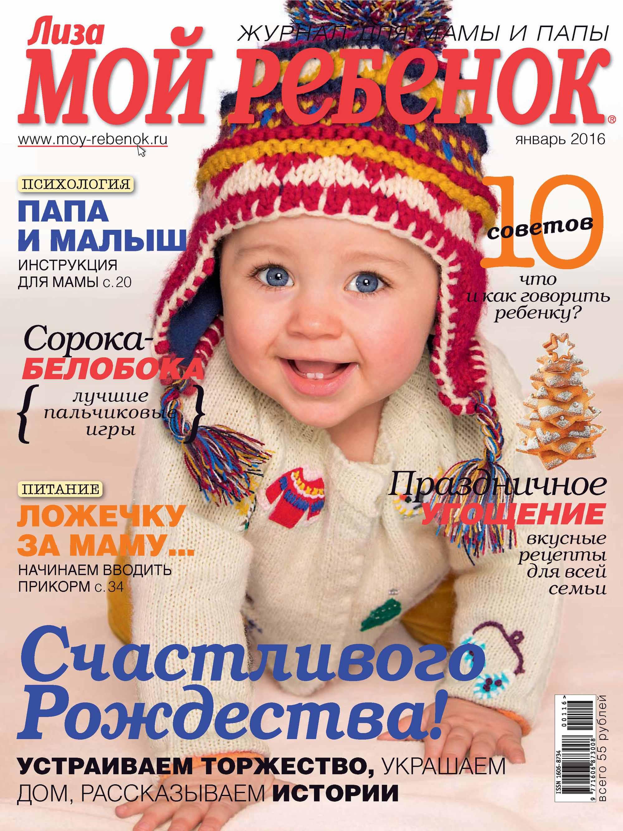ИД «Бурда» Журнал «Лиза. Мой ребенок» №01/2016 ид бурда журнал лиза мой ребенок 09 2016