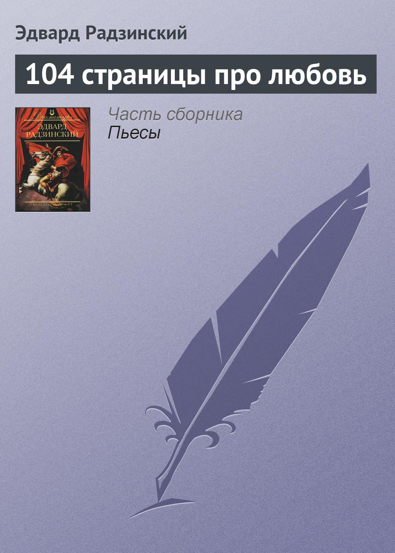 Эдвард Радзинский 104 страницы про любовь пять историй про любовь