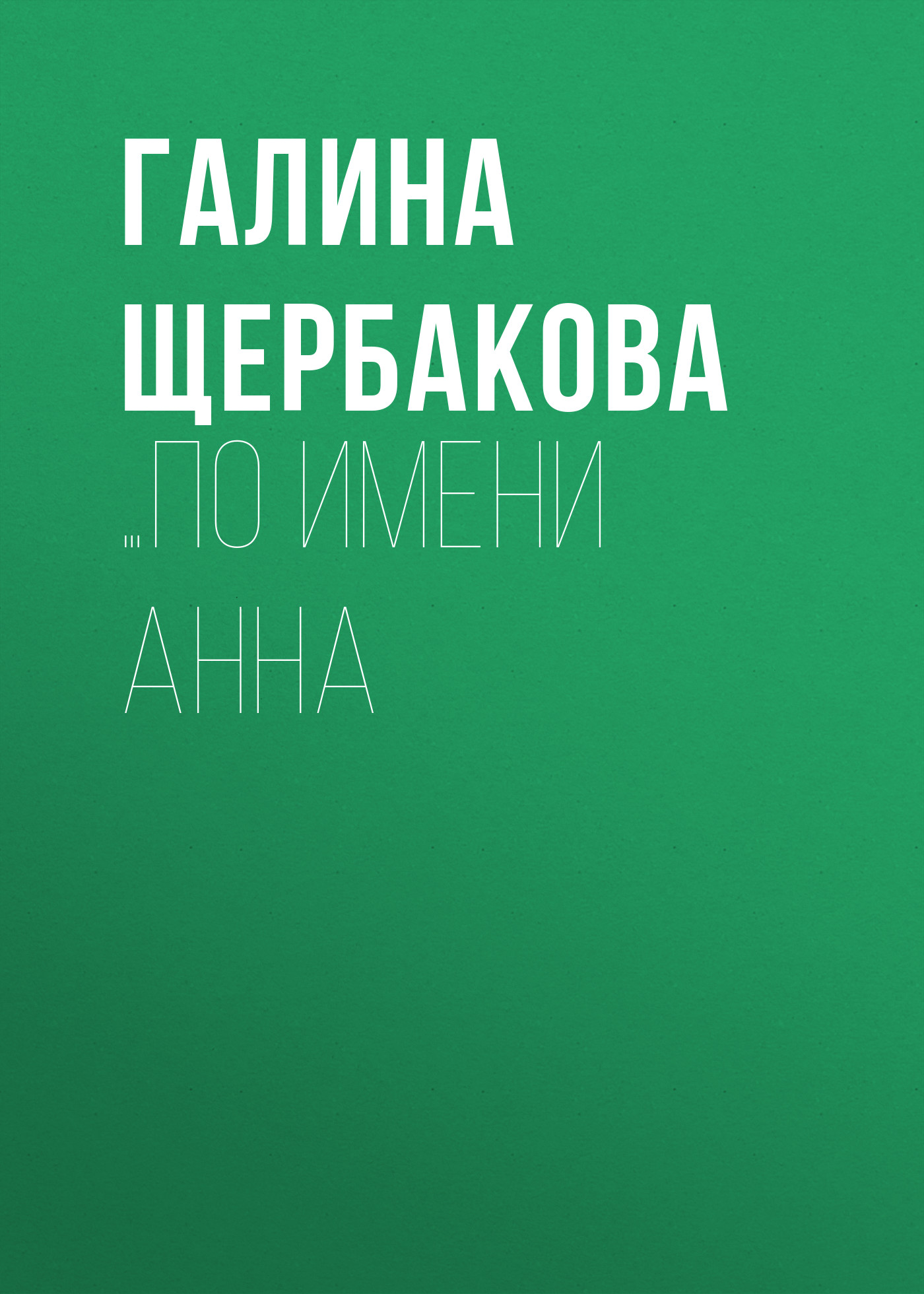 Галина Щербакова ...по имени Анна галина щербакова метка лилит