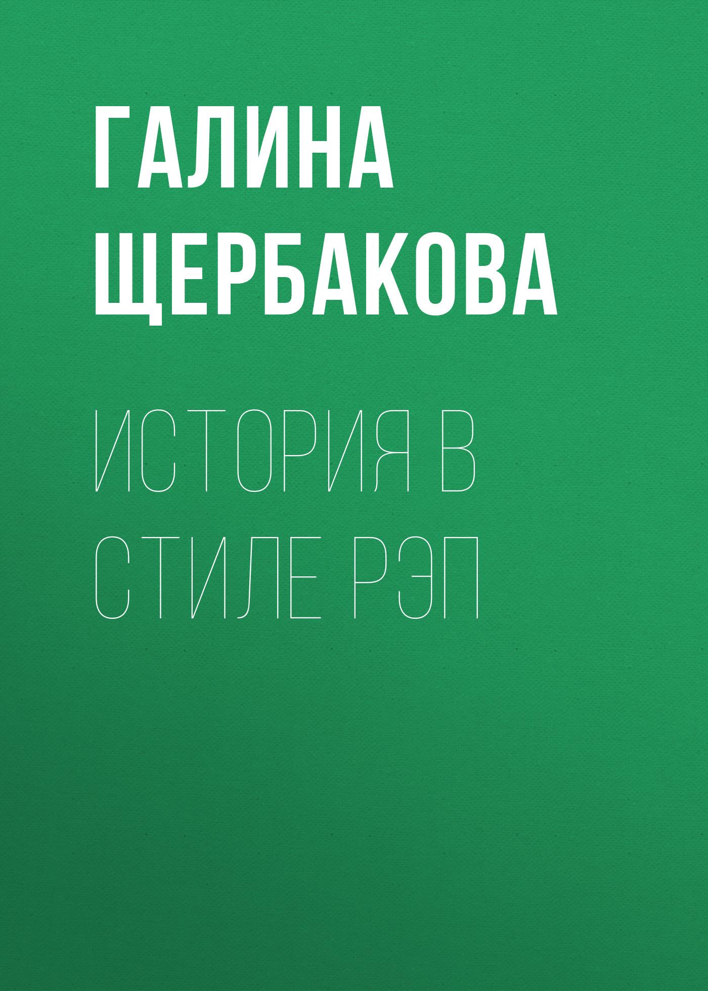 Галина Щербакова История в стиле рэп юлия валерьевна щербакова теоретическая механика