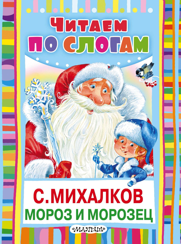 Сергей Михалков Мороз и Морозец цена и фото