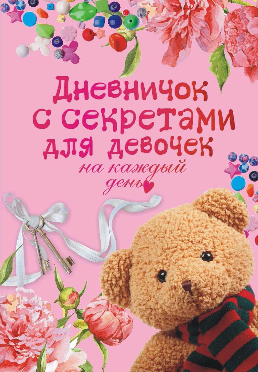 М. Парнякова Дневничок с секретами для девочек на каждый день м парнякова дневничок с секретами для девочек на каждый день