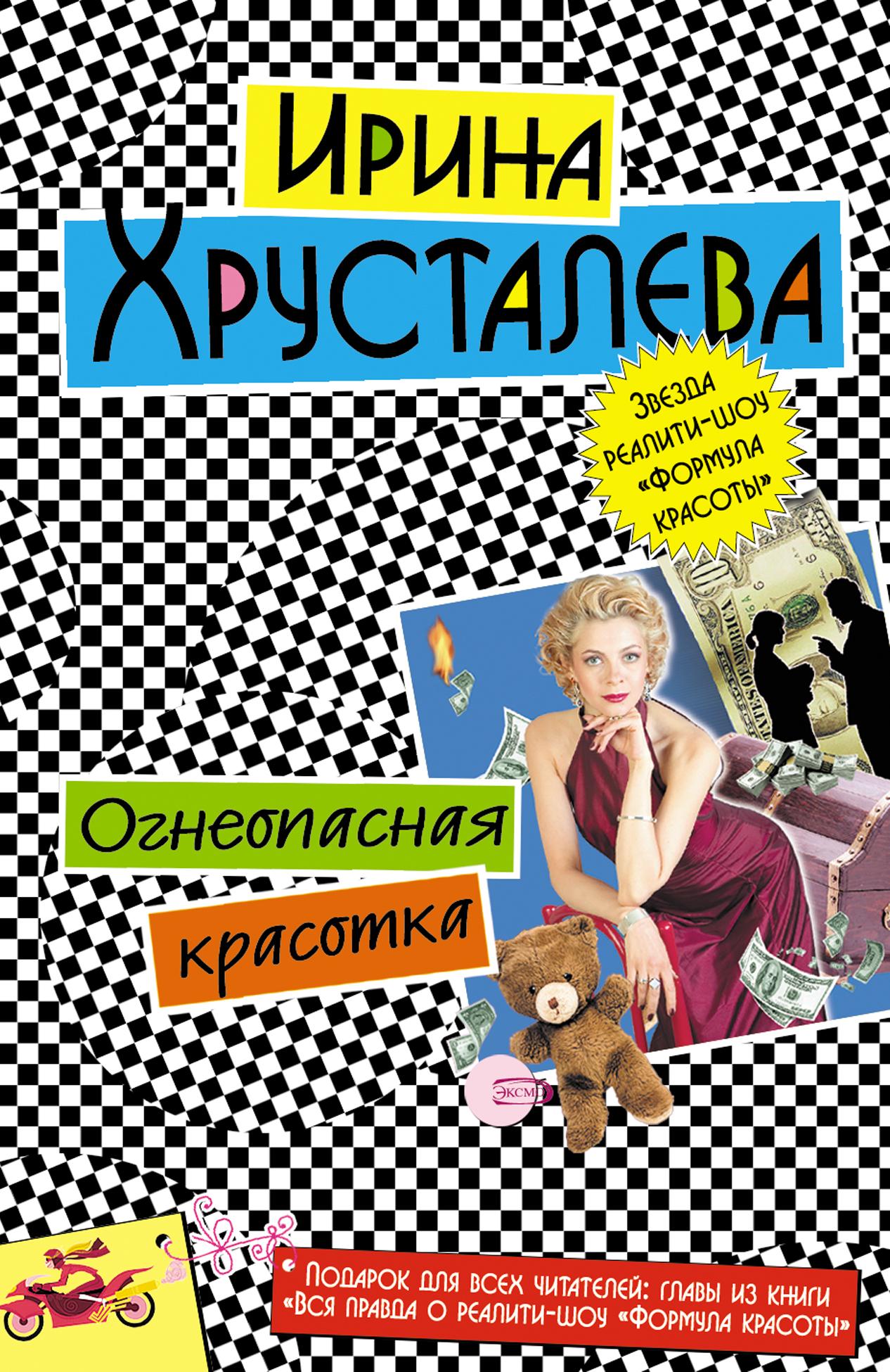 Ирина Хрусталева Огнеопасная красотка правдина н ред правдина isbn 9785912071805
