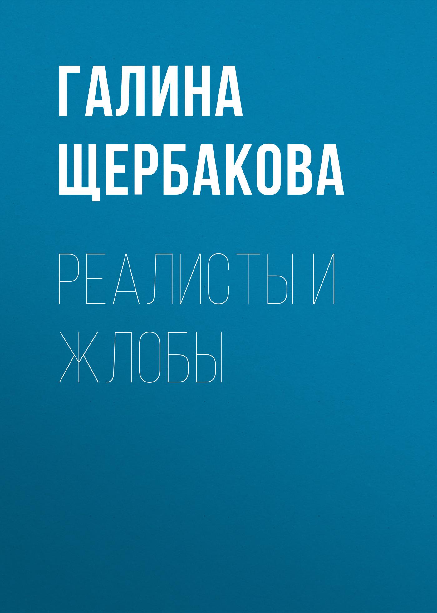 Галина Щербакова Реалисты и жлобы