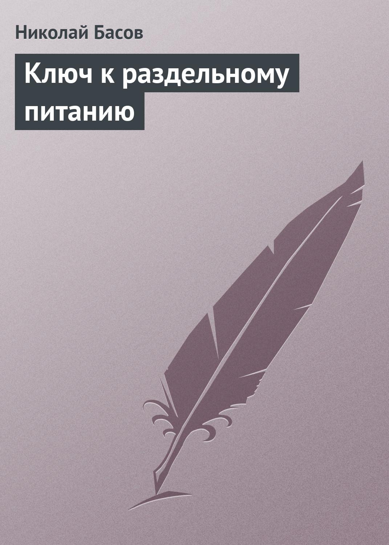 Николай Басов Ключ к раздельному питанию николай басов надежда