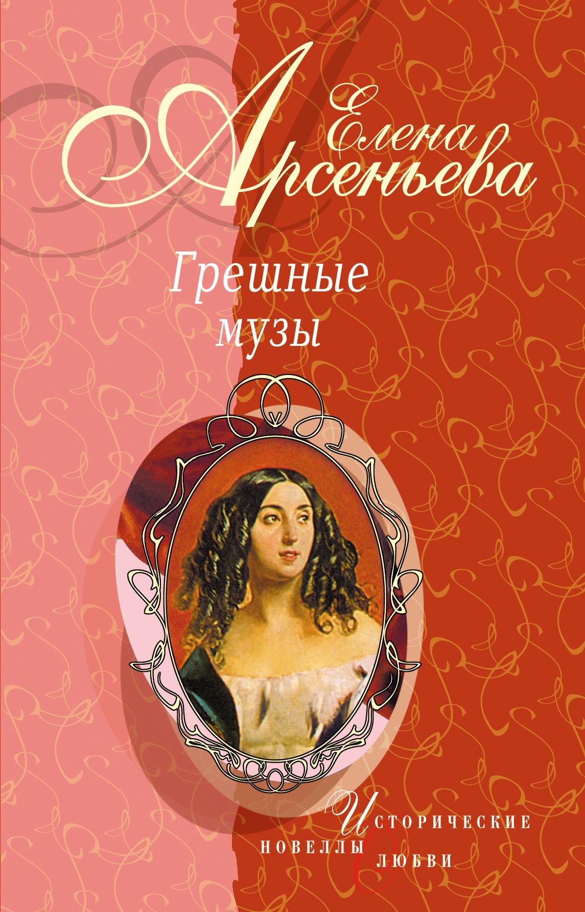 Елена Арсеньева Красота полудня (Карл Брюллов – Юлия Самойлова)