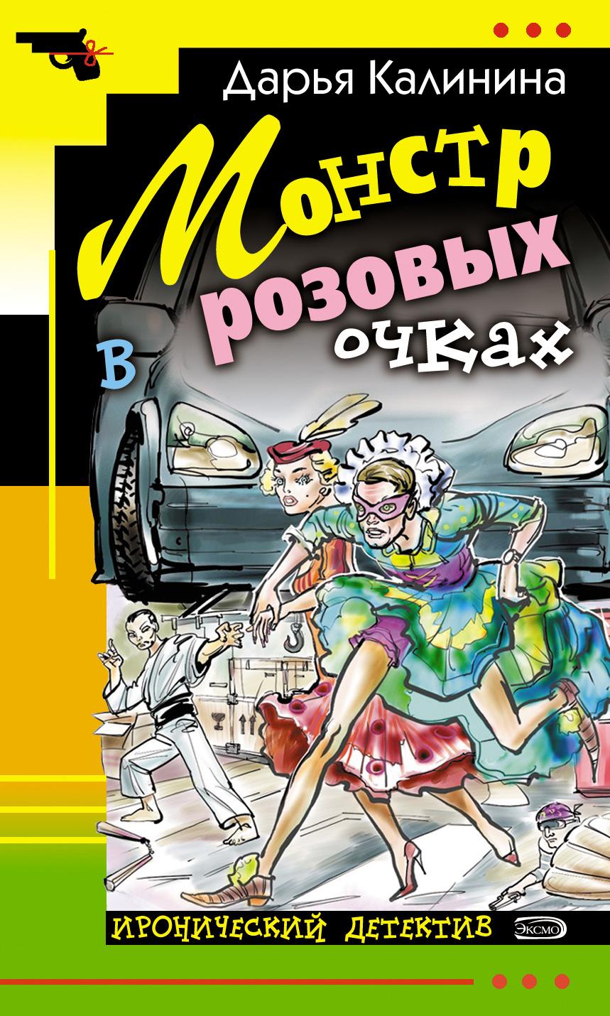 Дарья Калинина Монтр в розовых очках