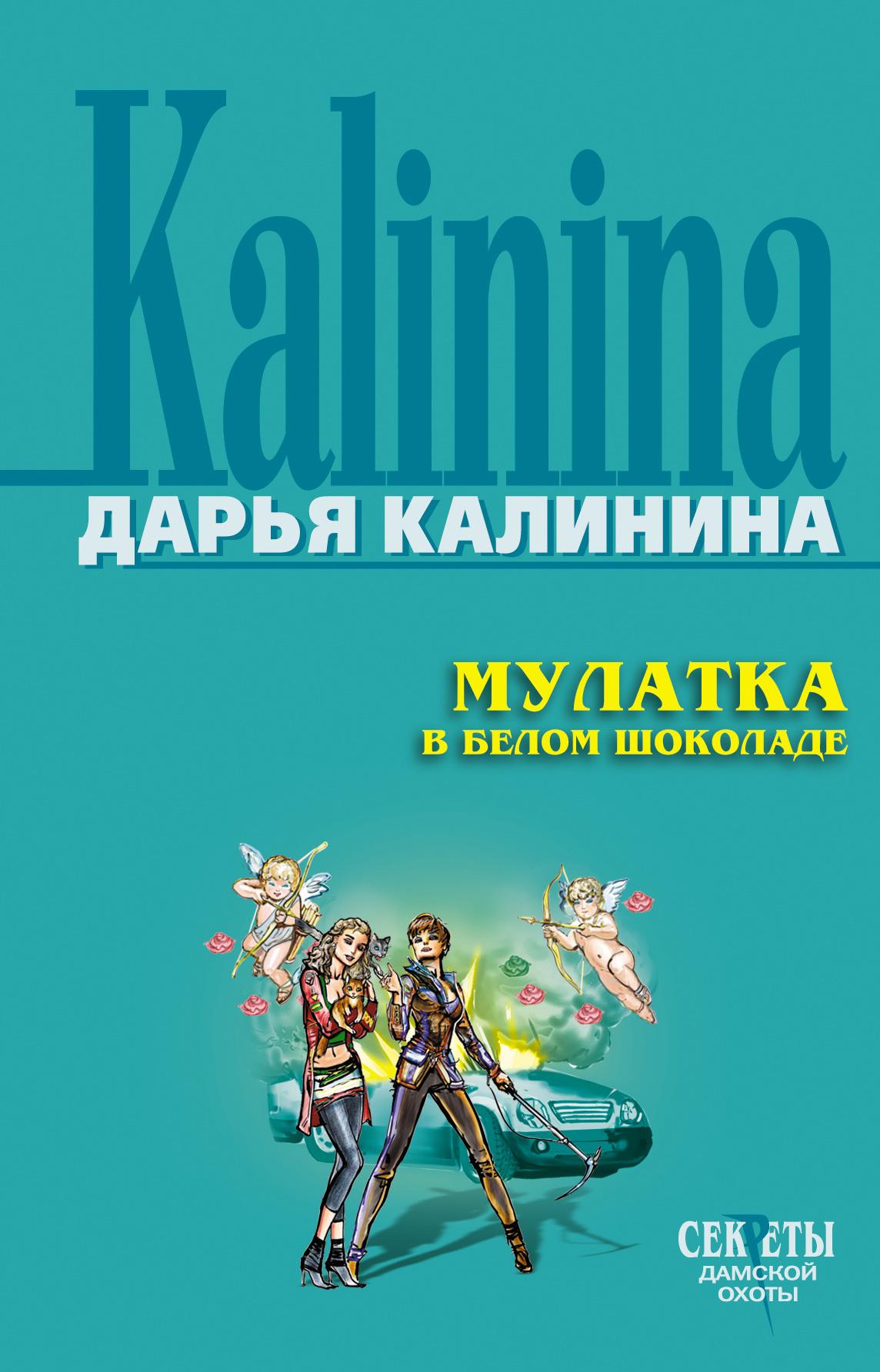 Дарья Калинина Мулатка в белом шоколаде дарья калинина мулатка в белом шоколаде