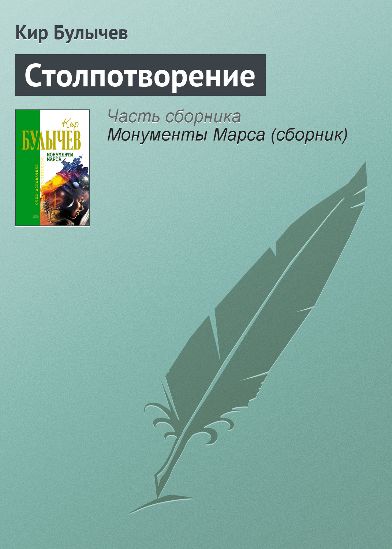 цена Кир Булычев Столпотворение онлайн в 2017 году