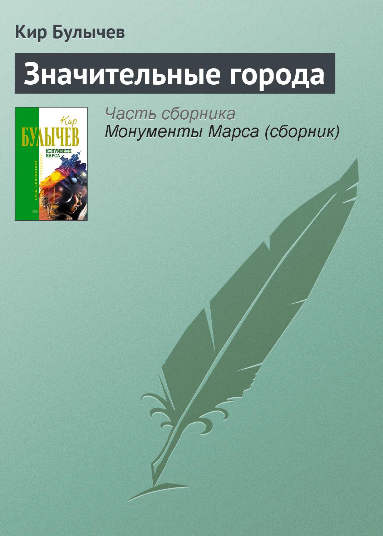 Кир Булычев Значительные города