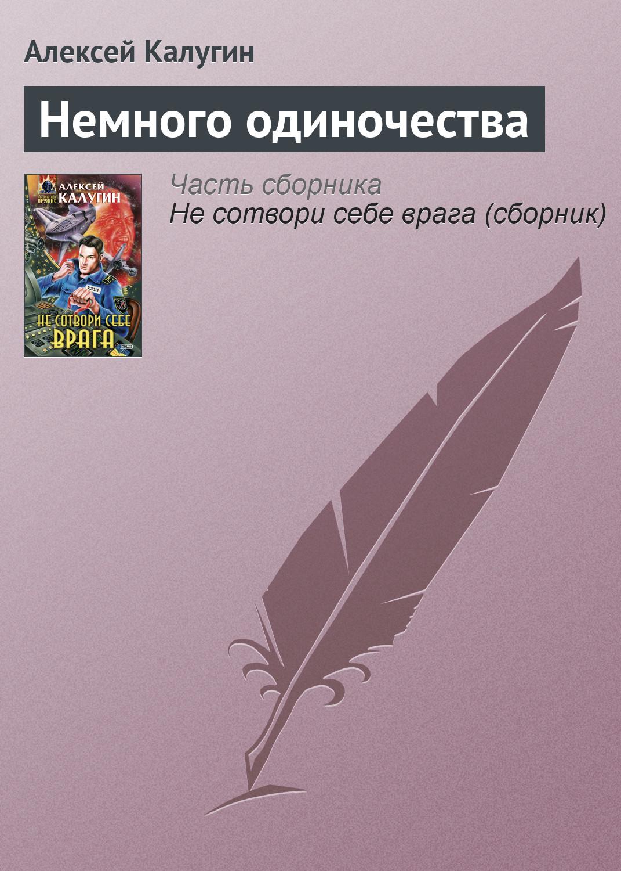 Алексей Калугин Немного одиночества защитное стекло для экрана df nkcolor 16 для nokia 5 1 1 шт черный [df nkcolor 16 black ]