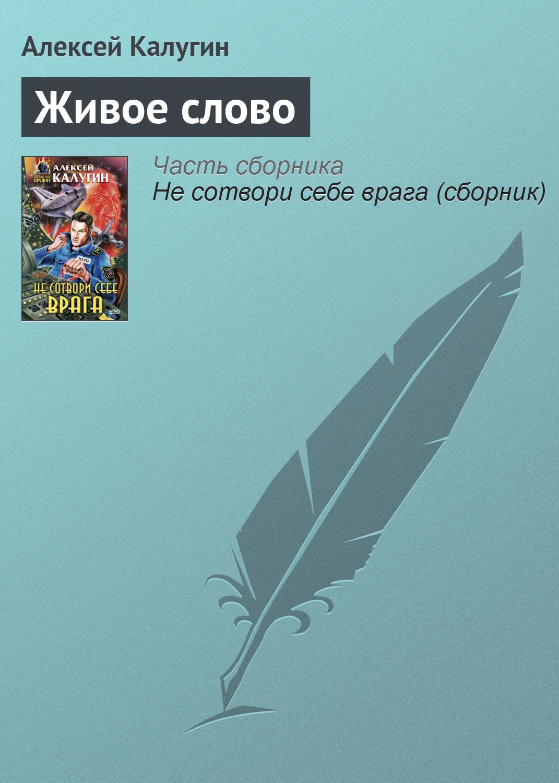 Алексей Калугин Живое слово цены онлайн