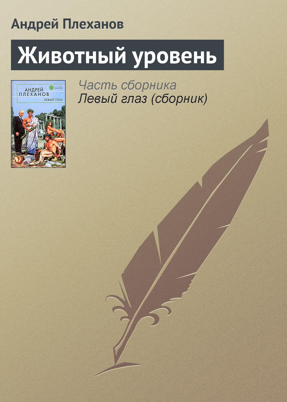 Андрей Плеханов Животный уровень сигнализация домашняя на дверь или окно