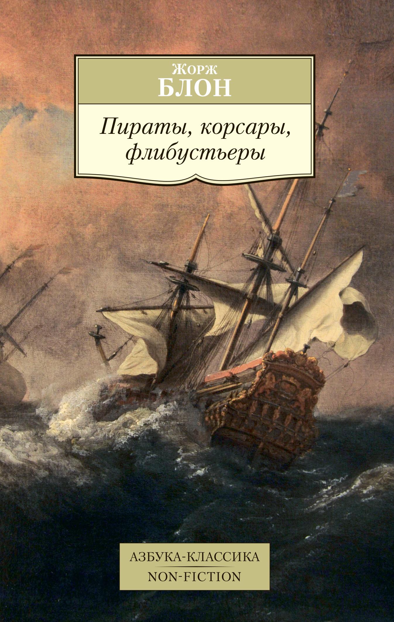 Жорж Блон Пираты, корсары, флибустьеры