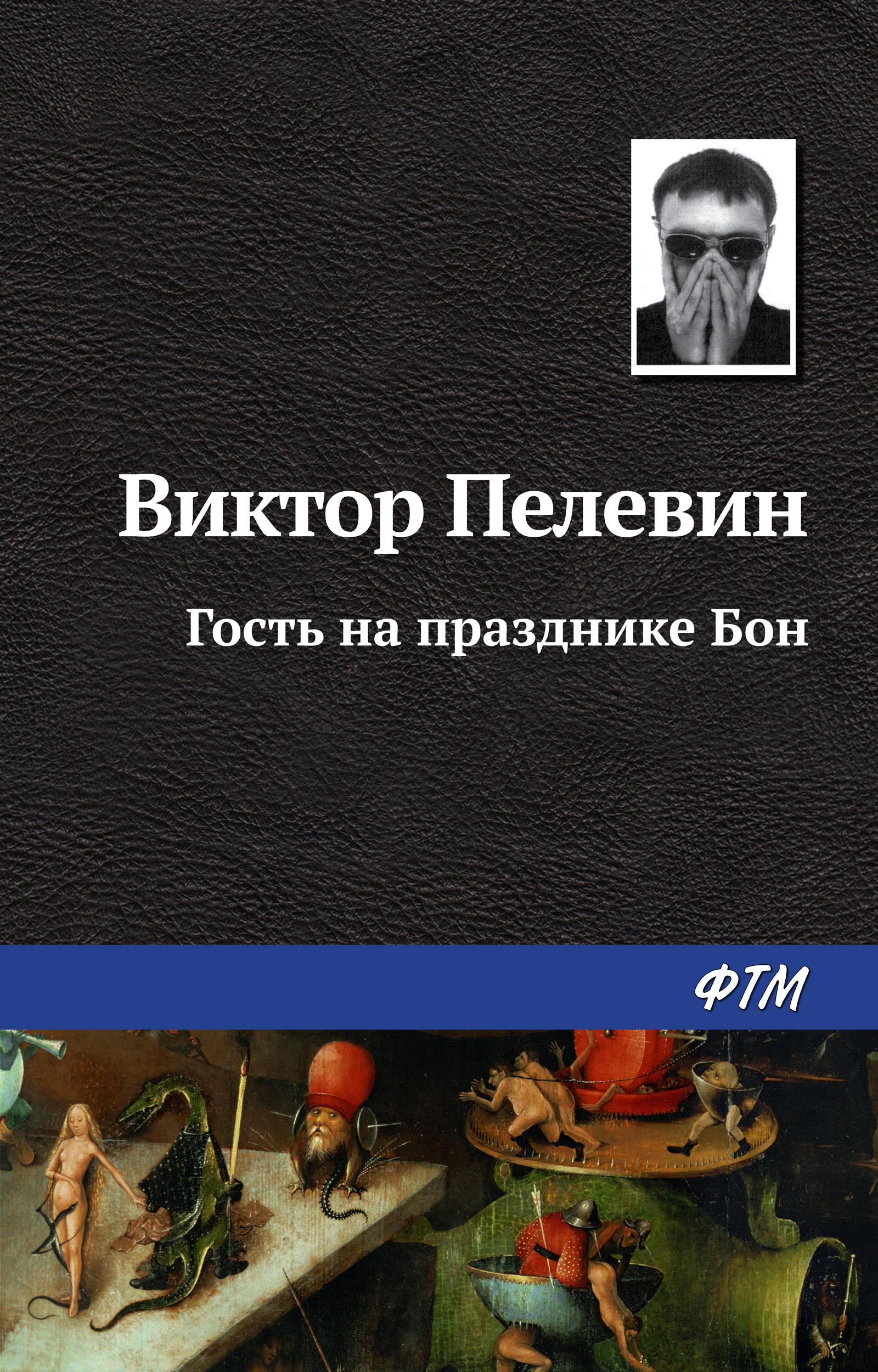 Виктор Пелевин Гость на празднике Бон виктор пелевин гость на празднике бон isbn 978 5 4467 0284 8