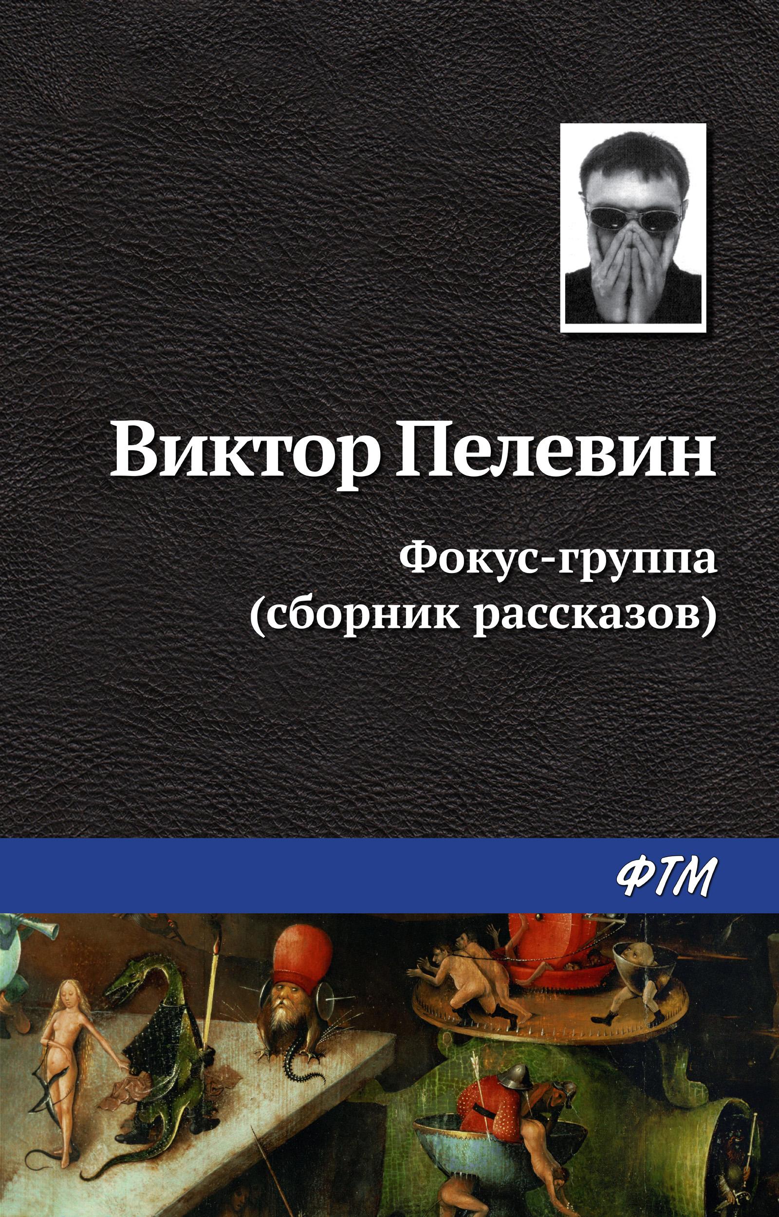 Виктор Пелевин Фокус-группа (сборник) цены онлайн