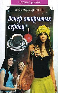 Вечер открытых сердец ( Вера и Марина Воробей  )