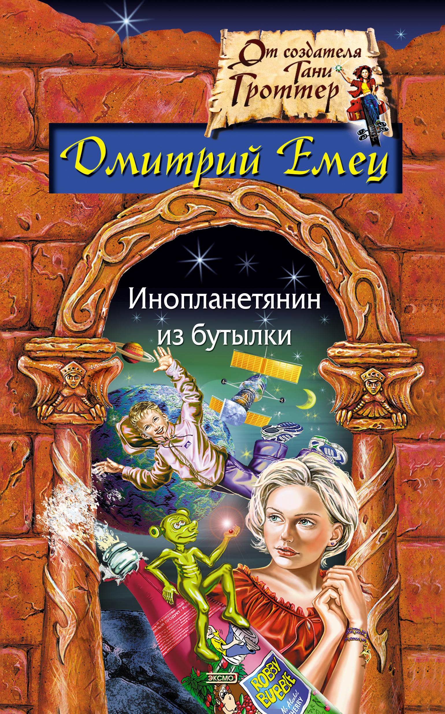 Дмитрий Емец Подарок из космоса дмитрий емец бунт пупсиков