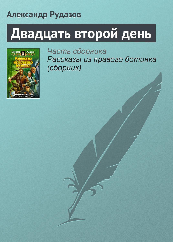 Александр Рудазов Двадцать второй день александр рудазов карьера