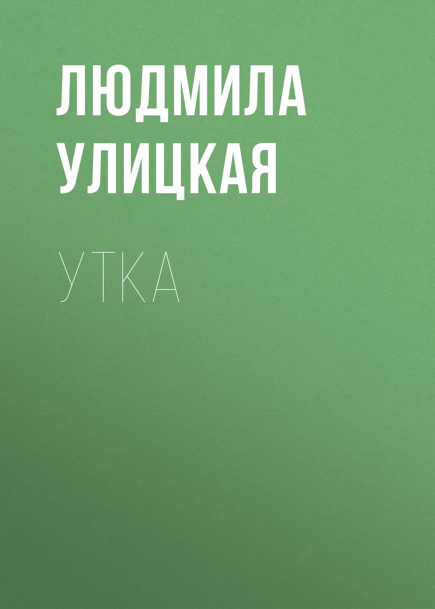Людмила Улицкая Утка людмила улицкая комплект из 2 книг