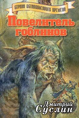 Дмитрий Суслин Повелитель гоблинов