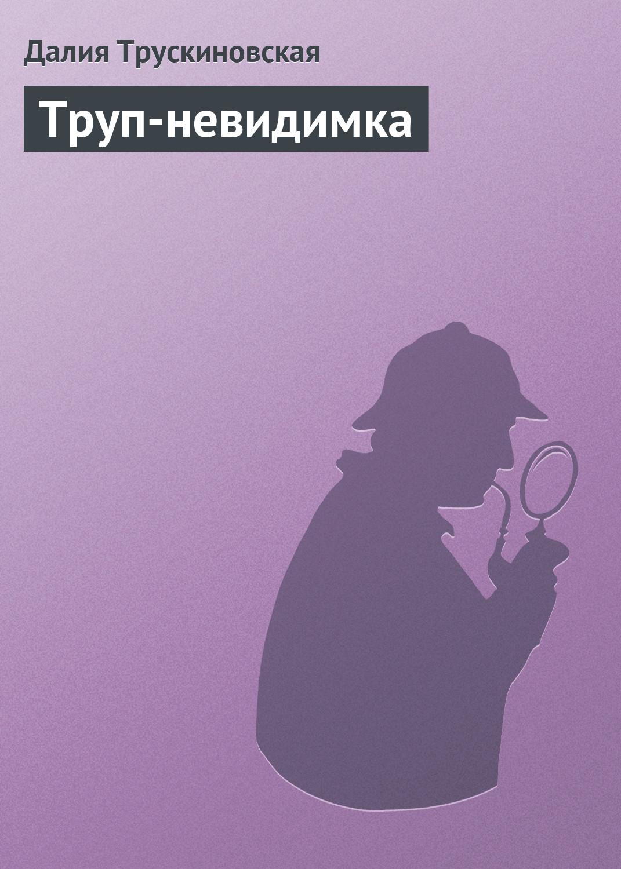 Далия Трускиновская Труп-невидимка далия трускиновская несусветный эскадрон