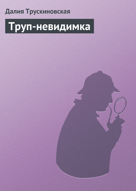 Далия Трускиновская Труп-невидимка далия трускиновская люс а гард isbn 5 7921 0103 5