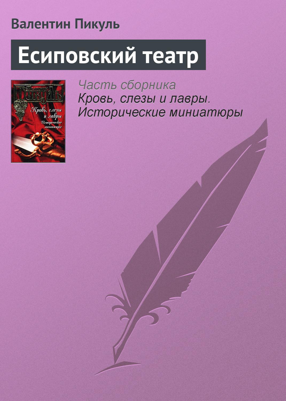 Валентин Пикуль Есиповский театр