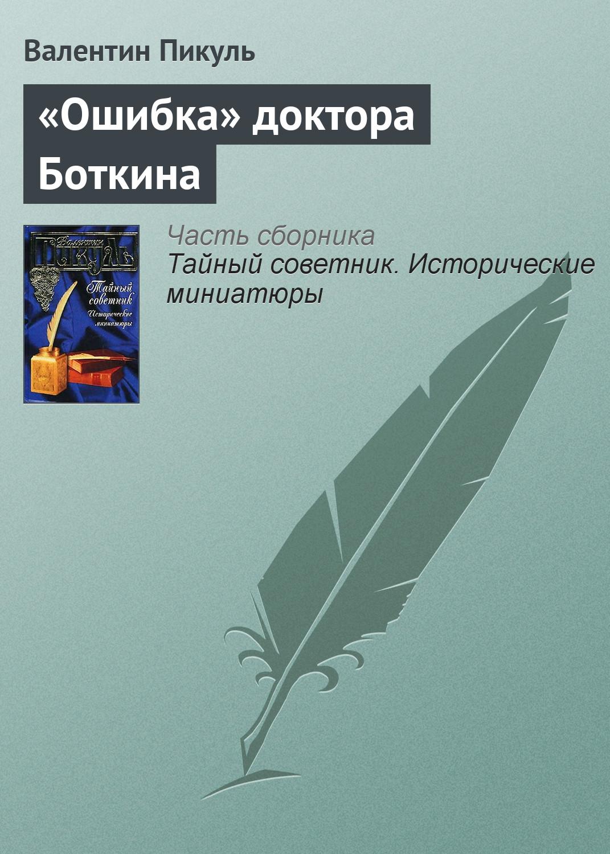 «Ошибка» доктора Боткина ( Валентин Пикуль  )