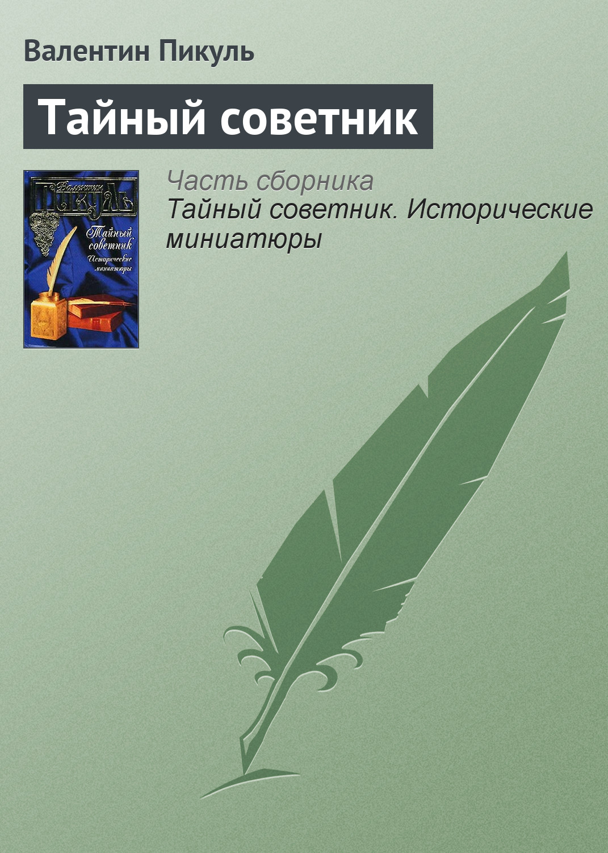 Тайный советник ( Валентин Пикуль  )