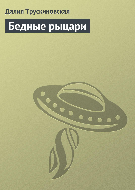 Далия Трускиновская Бедные рыцари далия трускиновская люс а гард isbn 5 7921 0103 5