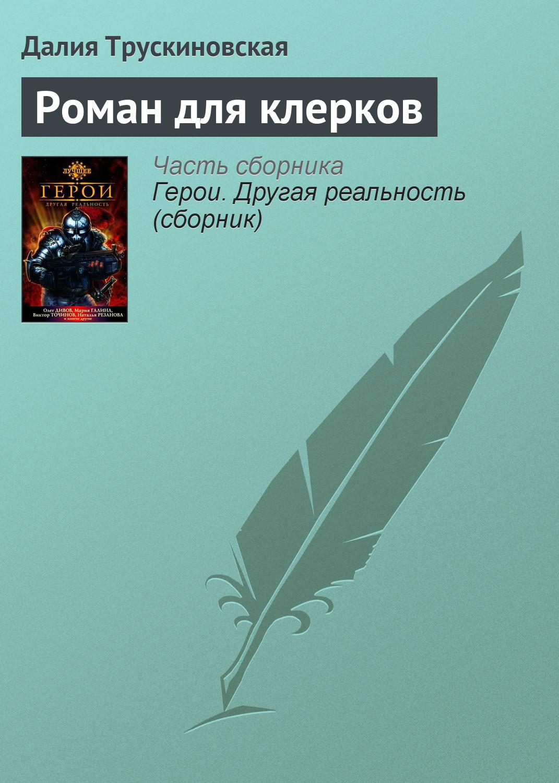 Далия Трускиновская Роман для клерков
