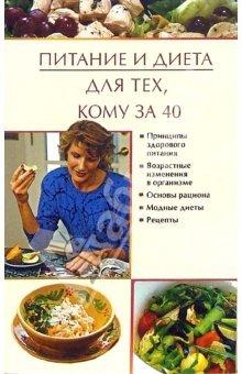 Юлия Виноградова Питание и диета для тех, кому за 40