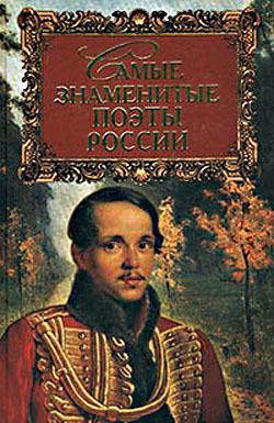 Геннадий Прашкевич Самые знаменитые поэты России