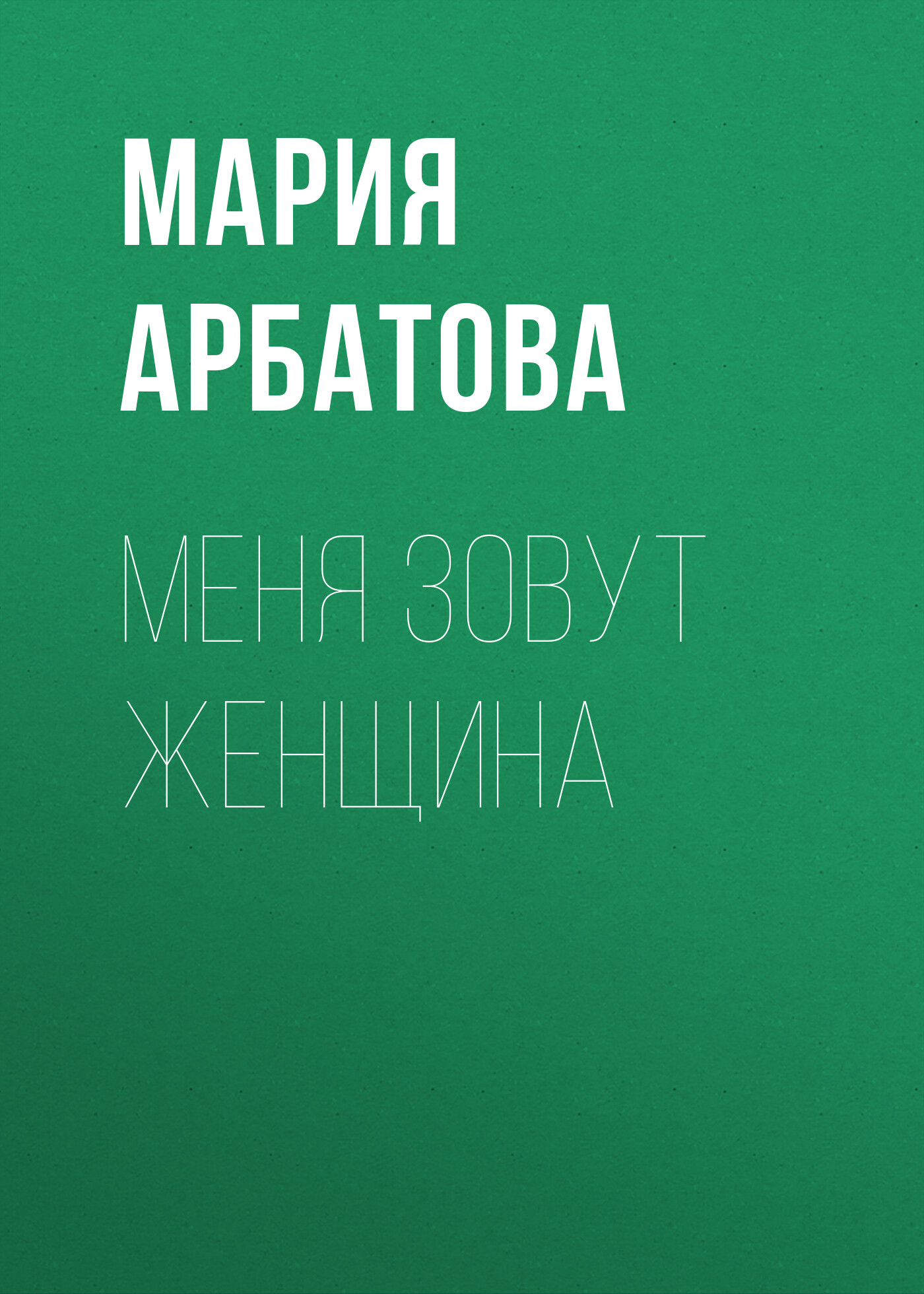Мария Арбатова Меня зовут женщина цена