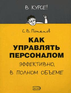 Фото - Сергей Потапов Как управлять персоналом сергей потапов как управлять персоналом