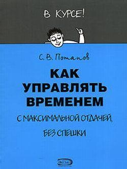 Фото - Сергей Потапов Как управлять временем (Тайм-менеджмент) сергей потапов как управлять персоналом