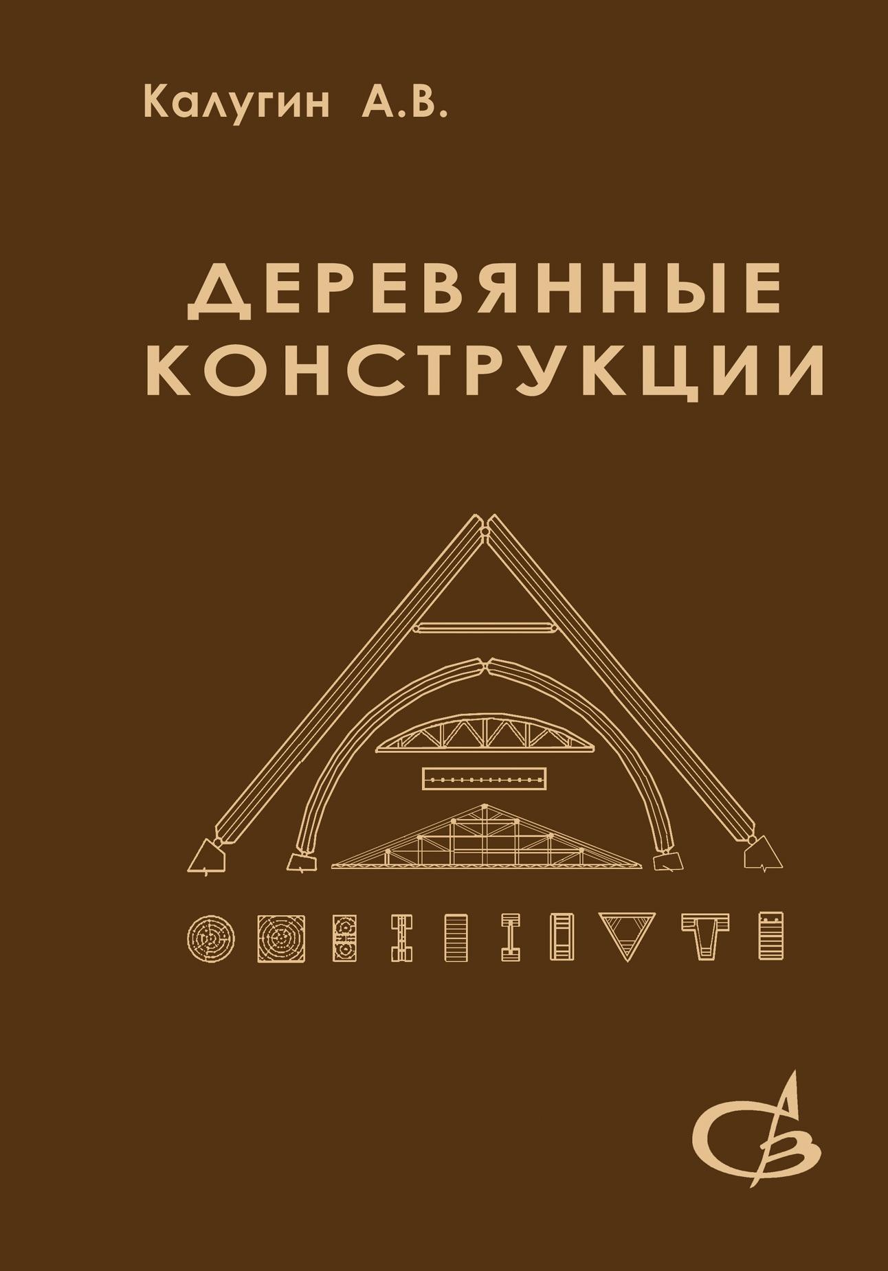 А. В. Калугин Деревянные конструкции