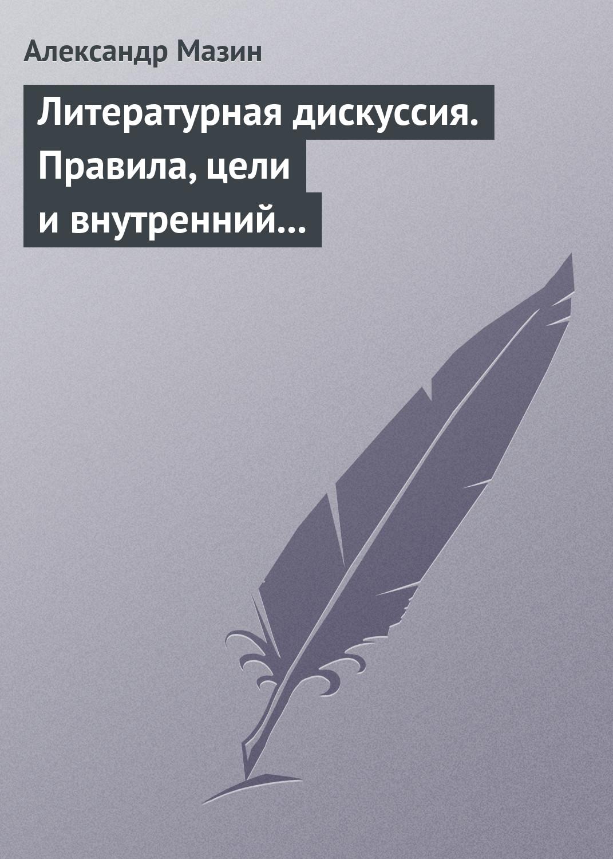 Александр Мазин Литературная дискуссия. Правила, цели и внутренний смысл александр мазин слепой орфей