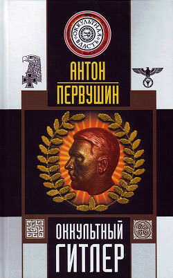 Антон Первушин Оккультный Гитлер антон первушин тайная миссия третьего рейха