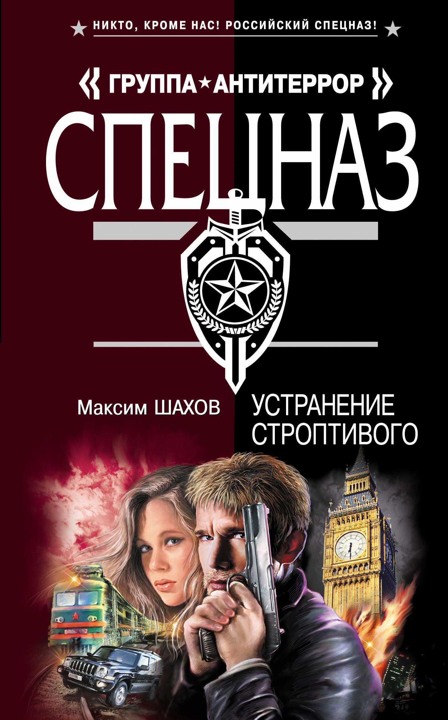 Максим Шахов Устранение строптивого