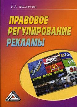 Е.А. Мамонова Правовое регулирование рекламы мамонова в morpho menelaus