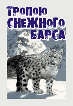 Иван Медведев Тропою снежного барса