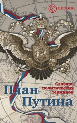 План Путина: краткий словарь политических терминов