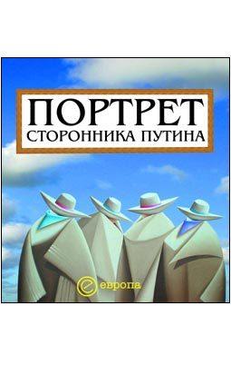 Фото - Д. Коноваленко Портрет сторонника Путина. Накануне 2008 года the penguin german phrasebook