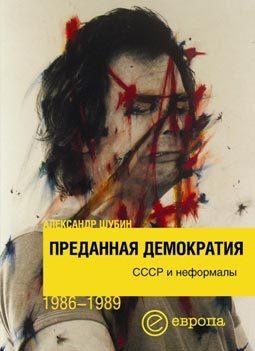 Преданная демократия. СССР и неформалы (1986-1989 г.г.)