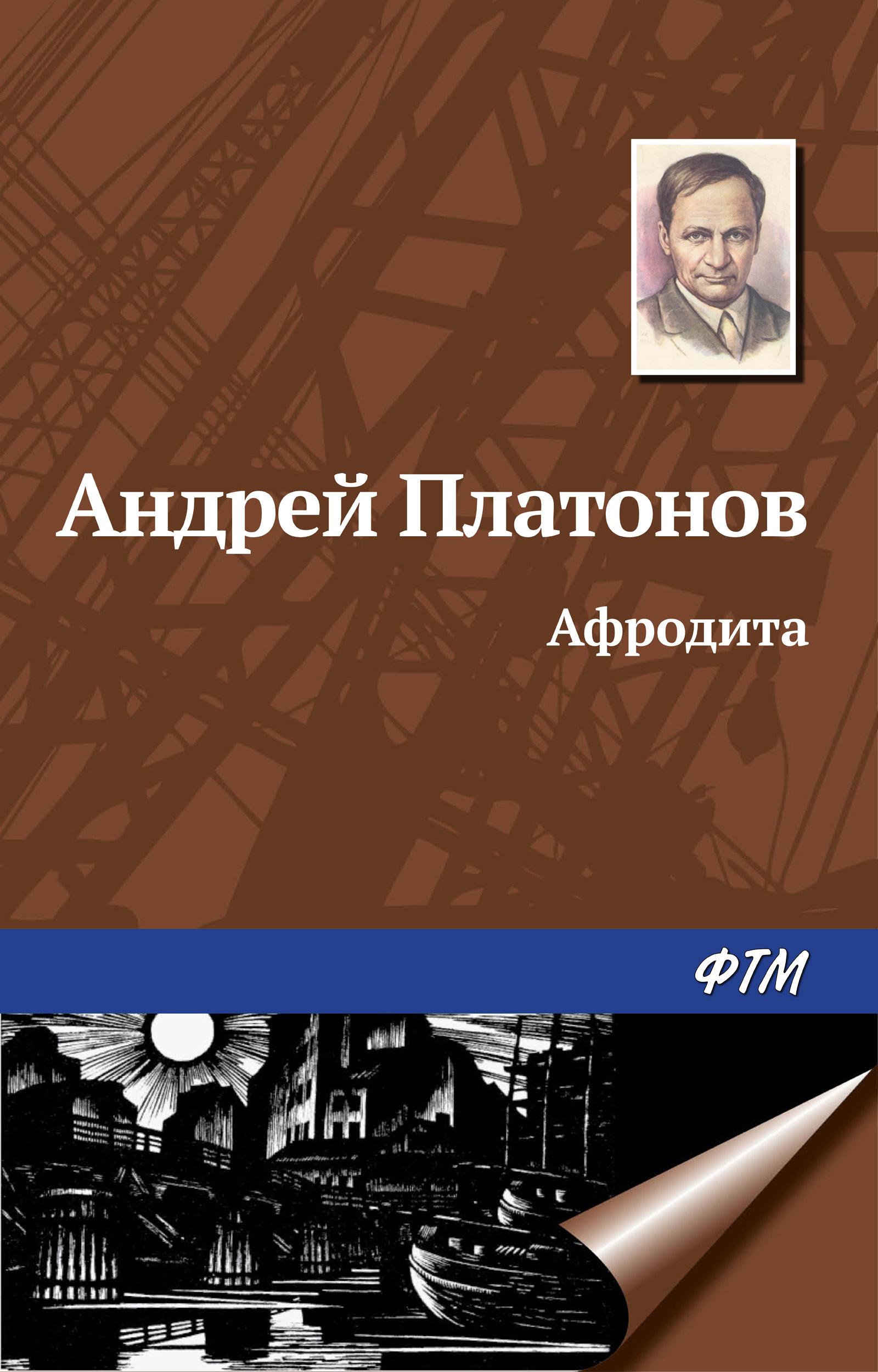 Андрей Платонов Афродита андрей платонов афродита
